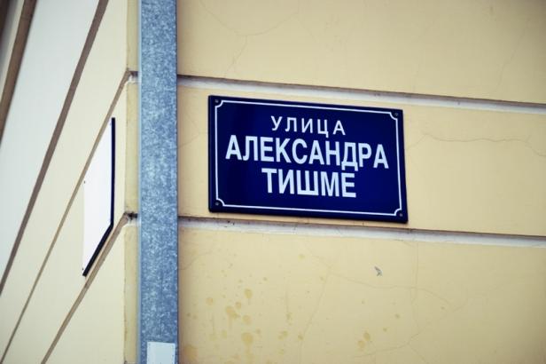 Aleksandra Tišme 1