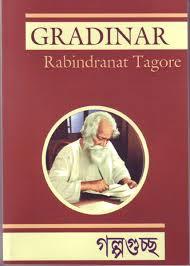 Tagore - Gradinar prednja