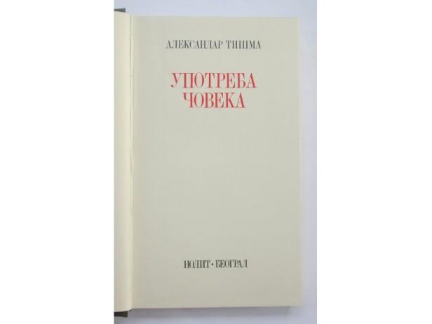 UPOTREBA-COVEKA-Aleksandar-Tisma_slika_XL_26609497