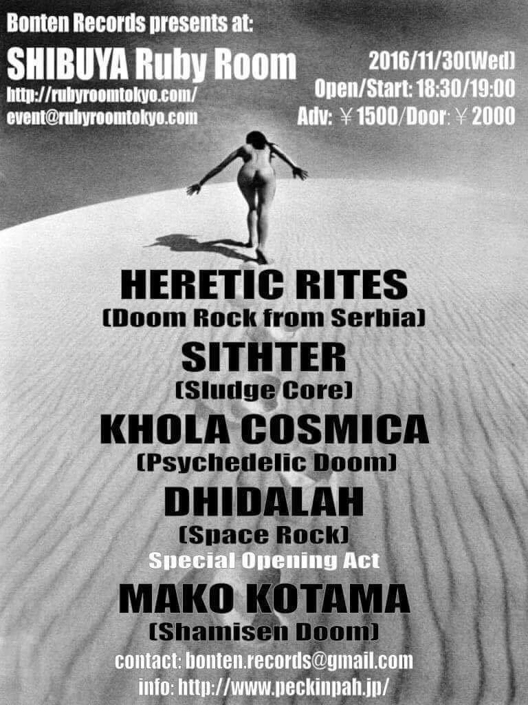 heretic-rites-5