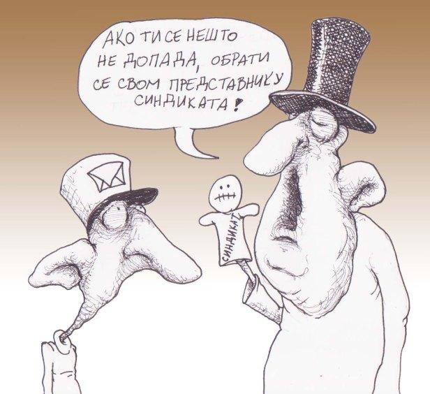hugo-nemet-posta-postari-dotkom-dotkomsite-novi-sad-srbija-vojvodina-sarkazam-karikatura