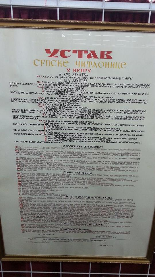ustav-srpske-citaonice