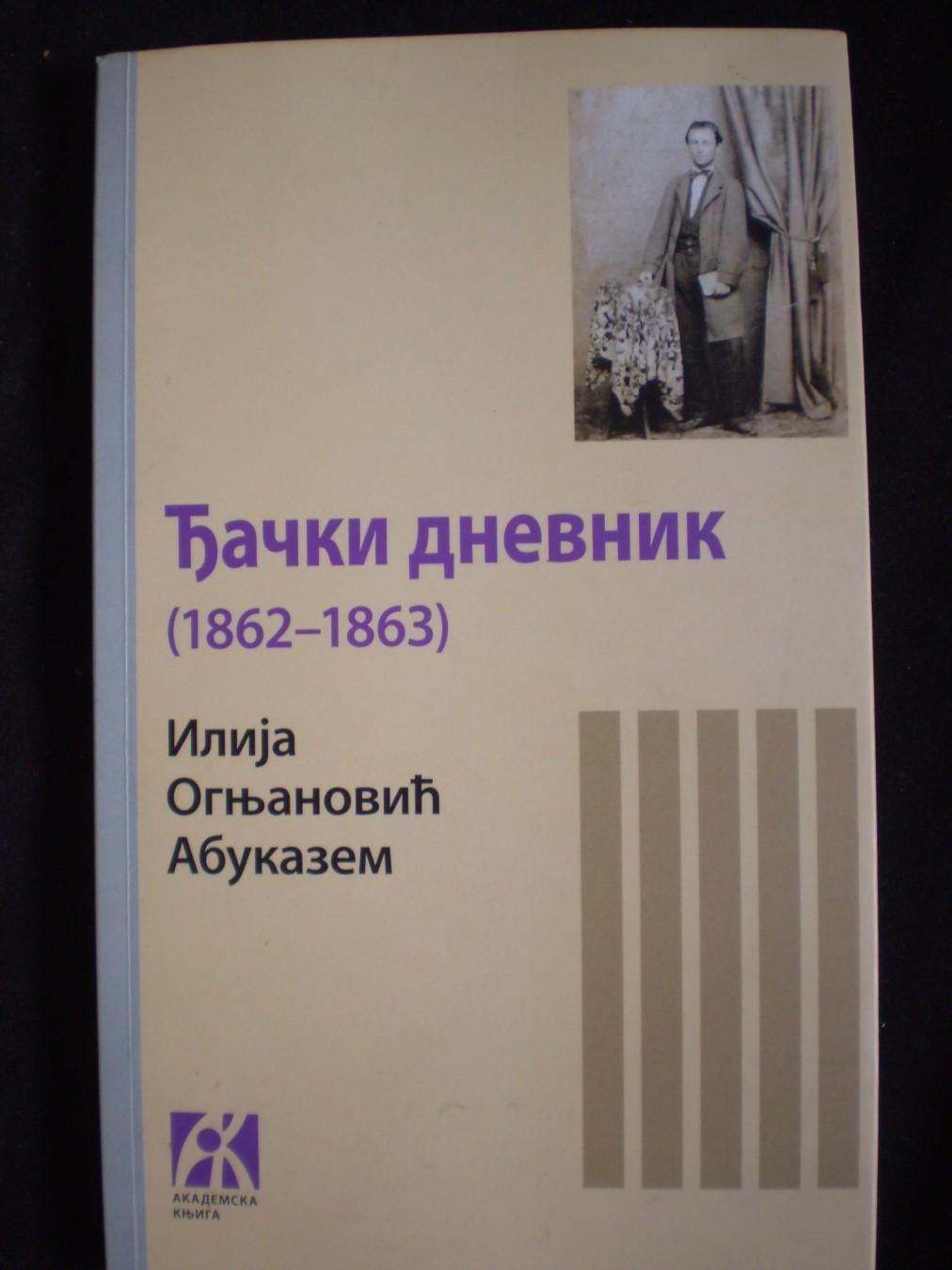 Ilija-Ognjanovic-Abukazem-DjACKI-DNEVNIK-1862-1863